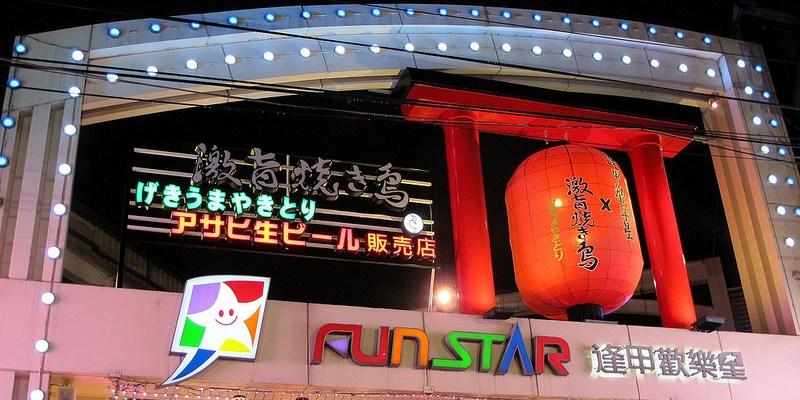 『台中西屯區_逢甲歡樂星』集結五家不同風格的小店!讓你有吃又有玩~