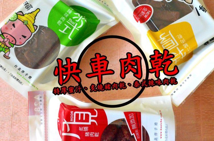 『宅配體驗_快車肉乾』特厚蜜汁、泰式辣味、炙燒豬肉乾,過年禮盒推薦!