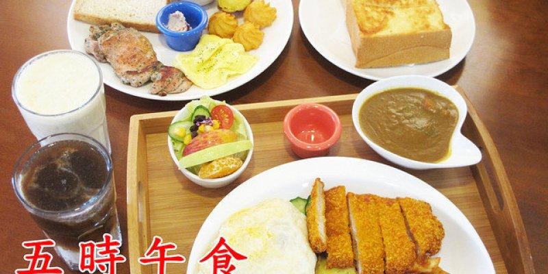 (已停業)北斗美食_五時午食│飽足雞腿排早午餐、超厚香蒜麵包、醇厚咖哩豬排飯,早午餐一次搞定!