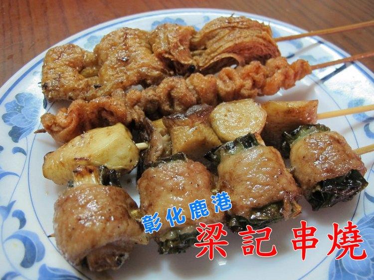 『彰化鹿港_梁記串燒』先炸後烤的烤肉串燒,每次回娘家必吃的美食~