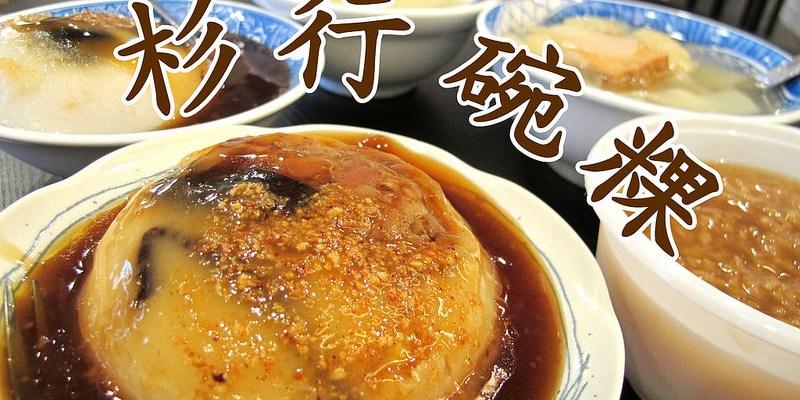『彰化員林_杉行碗粿』歷經三十年的彰化老店~特製碗粿好豐盛,桂圓粥好好吃~
