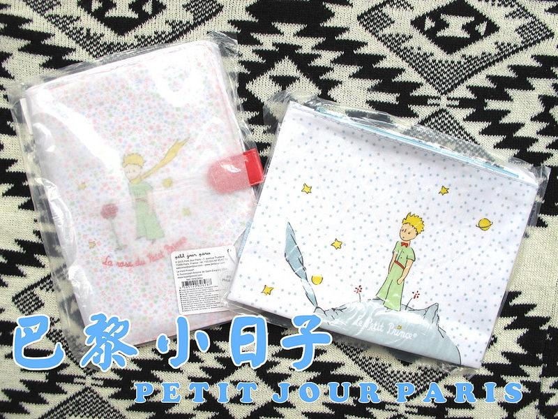 『育兒用品_巴黎小日子PETIT JOUR PARIS』可愛的防水媽媽手冊與小型收納袋,隨身帶著走!