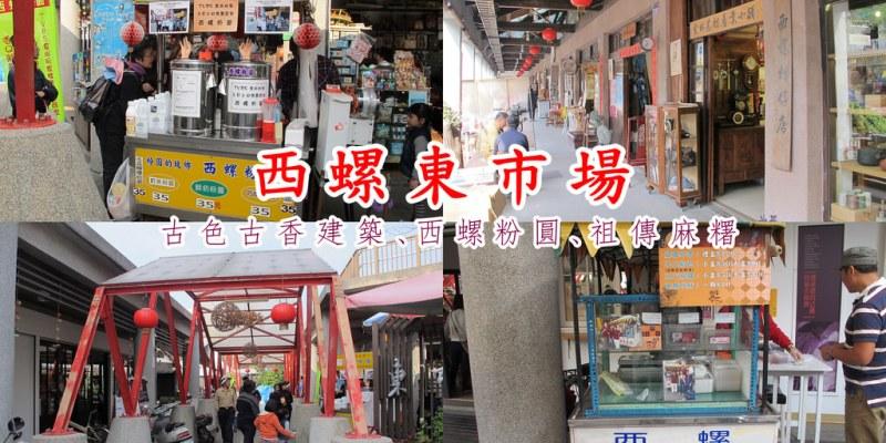 『雲林西螺_西螺東市場』一日輕旅遊、古色古香的建築物,有祖傳QQ麻糬、還有奶味十足的粉圓!