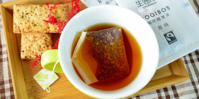 沖泡茶飲_生態綠│無咖啡因的南非國寶茶,媽媽懷孕、哺乳也可以喝!