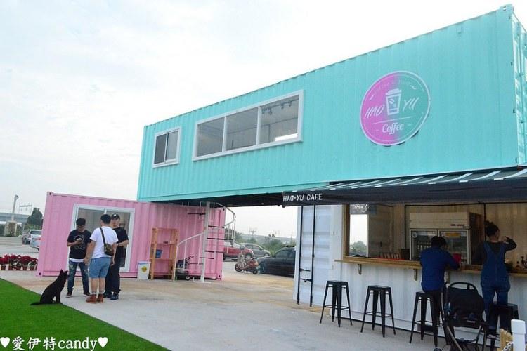 『彰化田中_HAO YU好悠咖啡』田中居然也有貨櫃屋?!咖啡、鬆餅、還能小酌一番呢!