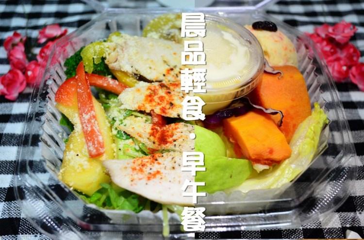 (已停業)員林輕食_晨品輕食&早午餐│夏日輕食新上市,清爽、無負擔、享瘦女性好選擇。