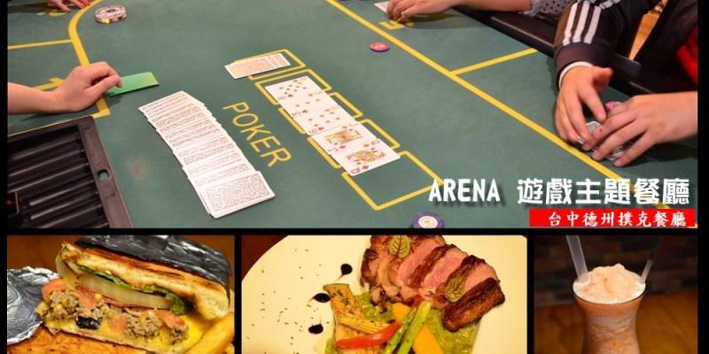 台中西區餐酒館_ARENA 遊戲主題餐廳│台中德州撲克餐廳,戰士們,上吧!