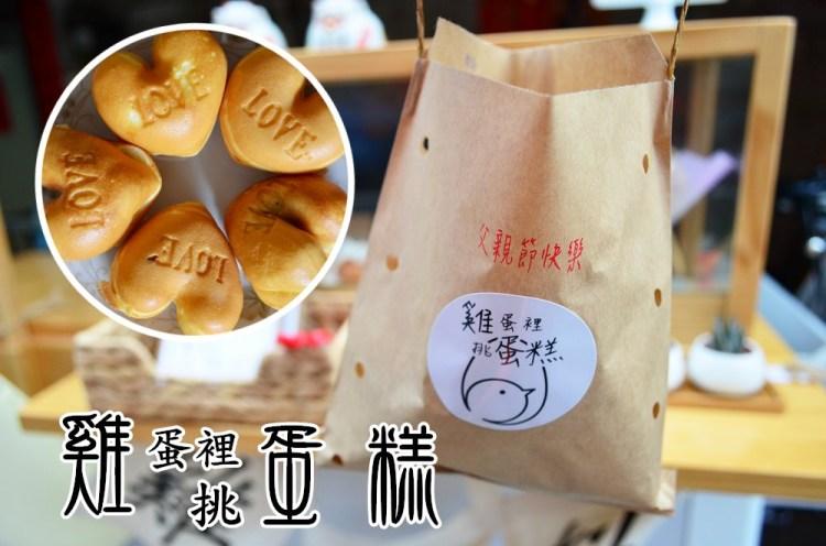 鹿港美食_雞蛋裡挑蛋糕│文青風雞蛋糕隱藏在鹿港菜市場裡~