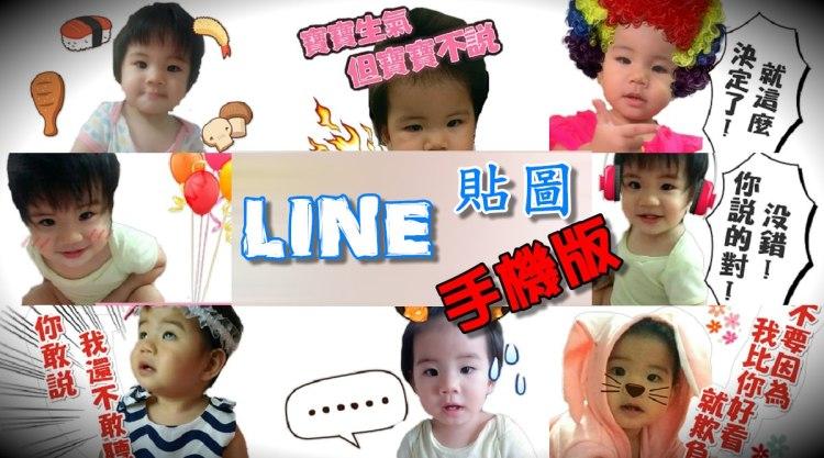 如何做出自己寶貝的LINE貼圖(手機版)