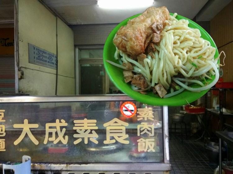 鹿港素食_大成素食麵│在地人選擇的平價素食麵,晚來就吃不到囉~(隨手札記)