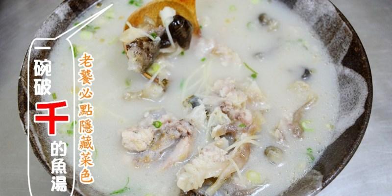 彰化美食_台南深海鮢過魚湯│彰化在地隱藏美食,饕客最愛!一碗破千的魚湯還是立馬秒殺!