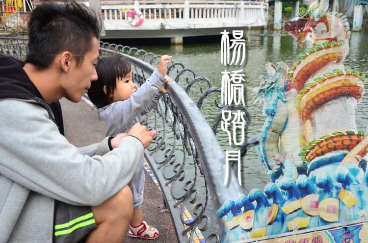 鹿港景點_楊橋踏月│親子休憩好去處,帶小孩來餵魚、看鴨、祈福!