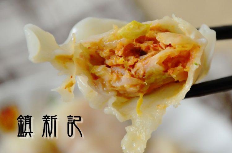 宅配水餃_鎮新記│一粒一感動,一顆抵兩顆的滿足感,韓國直送白菜與泡菜的融合水餃~