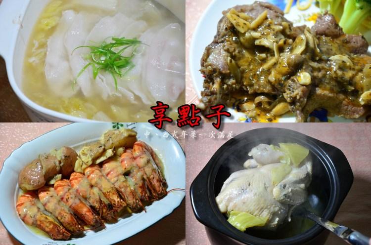 宅配年菜_欣光食品 享點子│年菜套餐、團圓套餐預購,中、西式年菜一次滿足!