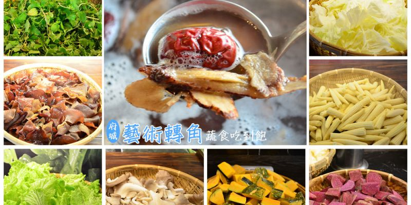 台南美食_府城藝術轉角│蔬食火鍋推薦!超多野菜、蔬食料理讓你健康又養生。