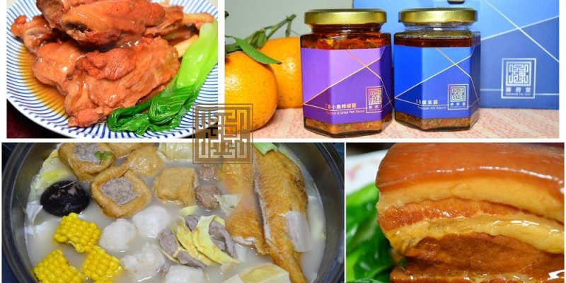 宅配年菜_蔣府宴 Chiang Fu Yan│精心製作的年菜組合,輕鬆享用豐盛饗宴。
