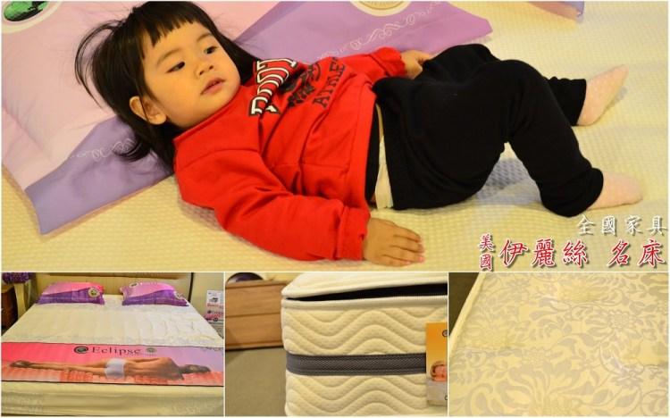 名床推薦_彰化全國家具X美國伊麗絲名床 Eclipse│一覺好眠的床墊,讓你一躺就不想起來~