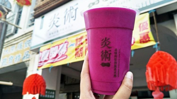鹿港飲品_炎術│埔里受歡迎的飲料店來鹿港啦!完全沒有冰塊的飲料深得我心。