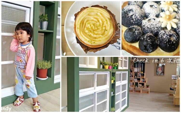 社頭美食_Check in 6次元│新開幕社頭咖啡館,與姊妹來個下午茶吧!
