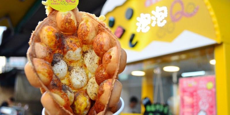 鹿港美食_泡泡Q創意雞蛋仔│鹿港市場小吃,多樣創意口味,大小朋友都愛吃!