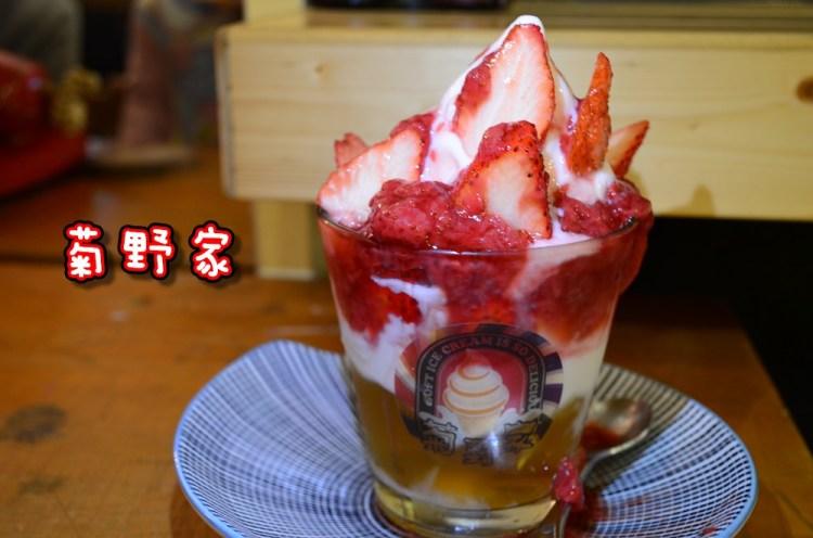 員林甜點_菊野家霜淇淋│員林火車站附近美食,季節限定的草莓甜點~