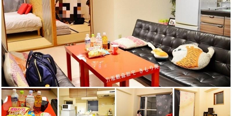 日本大阪住宿推薦_大阪麒森和宅 きもり庵│超多據點、超貼心、像回到家的住宿環境!