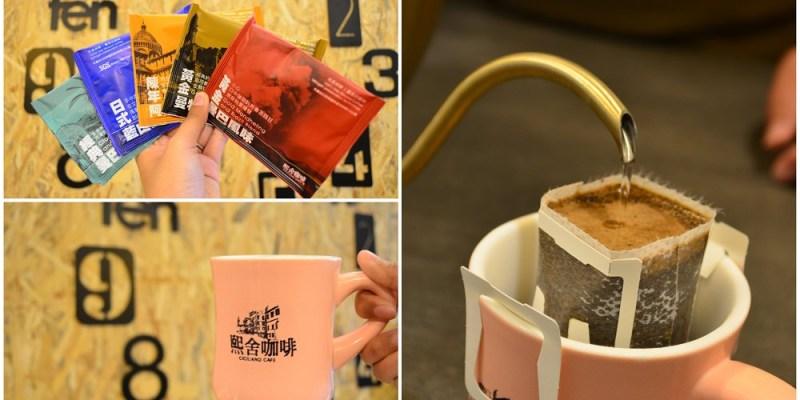員林咖啡_熙舍咖啡Ciciliano Cafe│團購咖啡推薦,平價價格有著高檔享受~