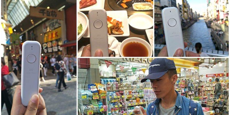ili - 離線即時語音翻譯機│自由行不用再擔心不會講日語,ili讓妳輕鬆吃喝玩樂、不用怕!
