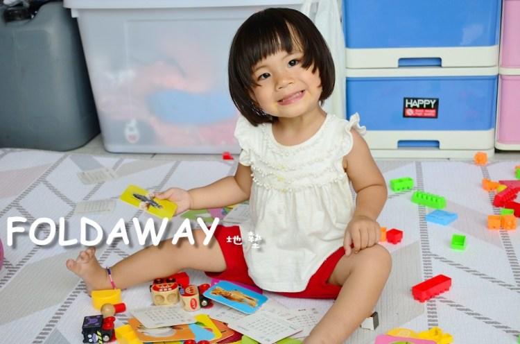 爬行墊推薦_韓國FOLDAWAY遊戲墊│北歐簡約防水設計,是寶寶學習成長與學習的好幫手!