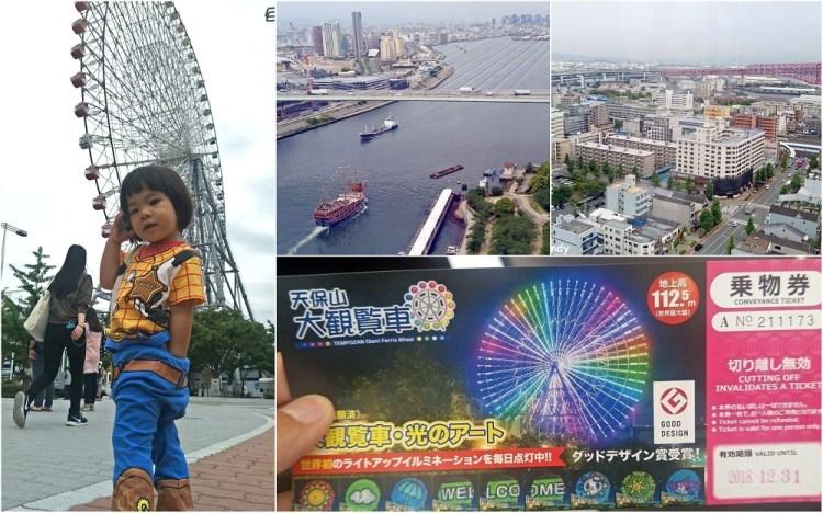 天保山摩天輪│大阪港景點,大阪周遊券必去景點,眺望大阪港美景。