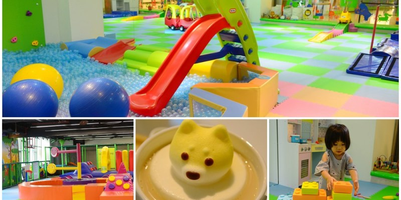 松山區美食_跳跳娃親子運動餐廳│台北親子餐廳推薦!讓小孩邊運動邊玩樂,餐點也很不錯喔~