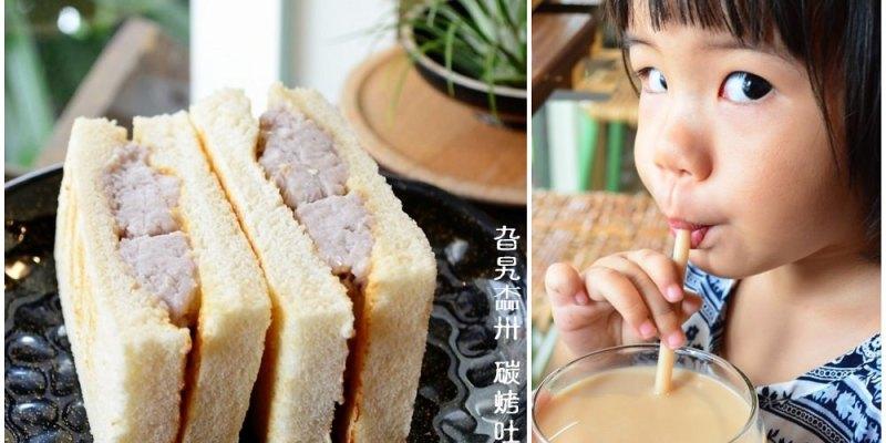 鹿港美食_旮旯楍卅 碳烤吐司│鹿港新開早餐店,你會念他們的店名嗎?