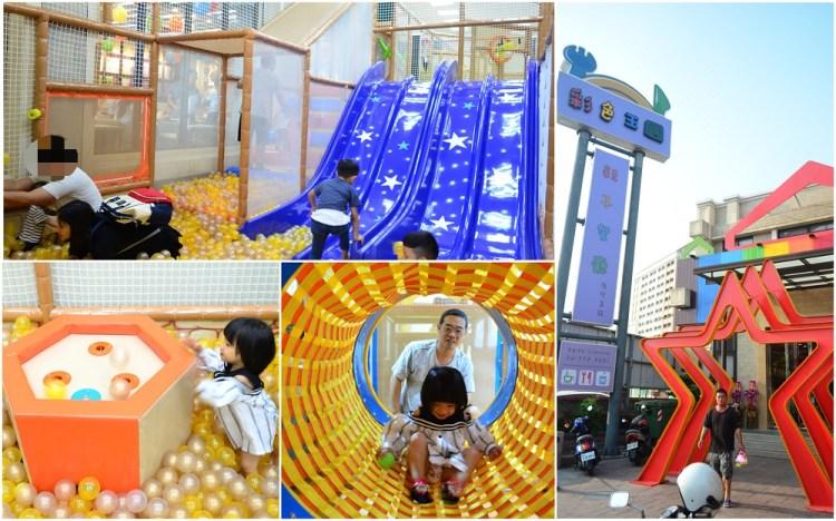 鹿港親子景點_彩色王國│全新開幕的親子遊戲館,適合大孩子奔跑玩樂的新景點。