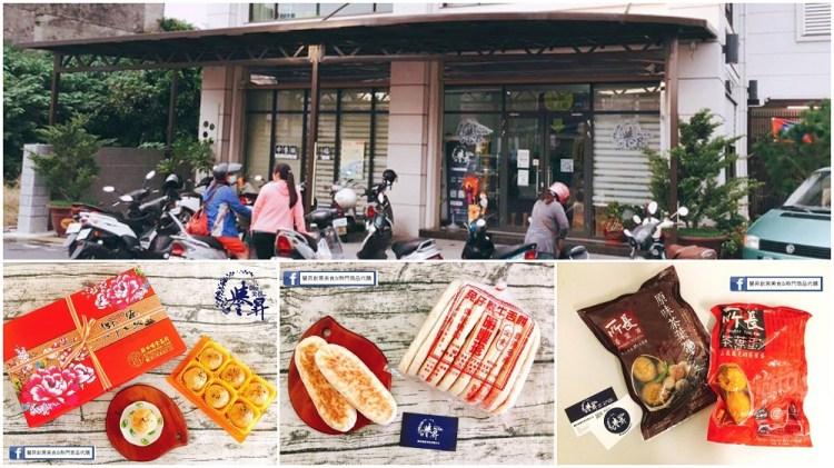 鹿港代購_譽昇創意美食&熱門商品代購│新口味蛋黃酥、兔仔寮牛舌餅等知名代購,直接到店面自取超方便!
