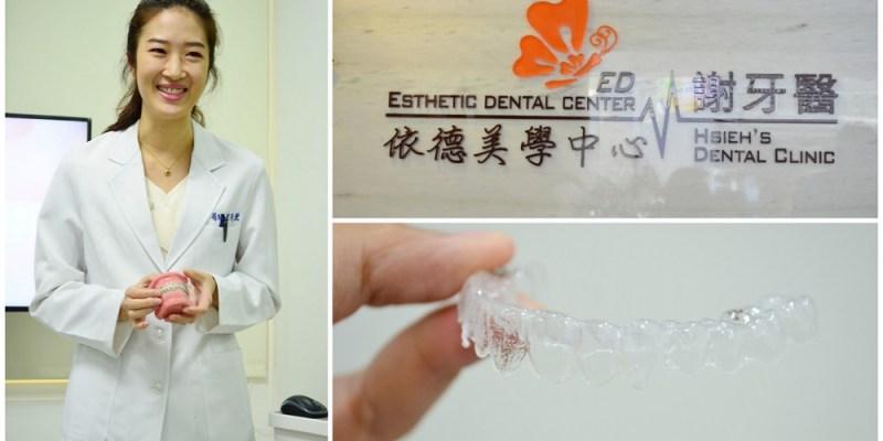 彰化隱形矯正_謝牙醫-依德美學中心│別做大鋼牙了,隱適美矯正讓人看不出來就能逐漸美麗!
