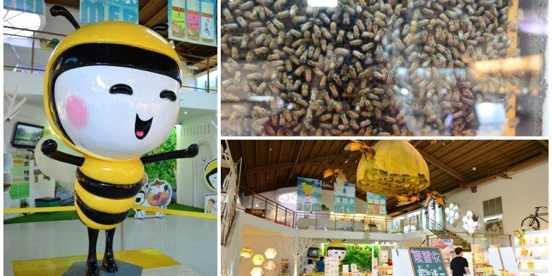 古坑景點_蜜蜂故事館HONEY MUSEUM│嗡嗡嗡,來做工喔!純蜂蜜、蜂蜜蛋糕、蜂蜜冰淇淋,so sweet