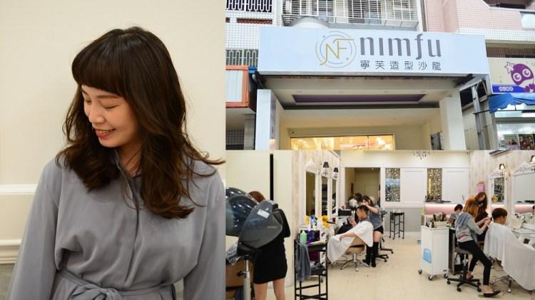 南屯髮廊_寧芙髮型Nimfu Hair│來到浪漫殿堂,年輕設計師打造亮麗美髮迎新年。