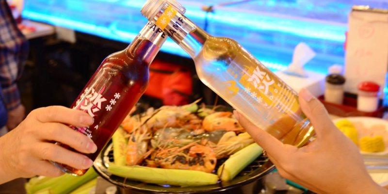 飲品推薦_冰火│深受年輕人喜愛的入門酒款,派對必備、聚會好選擇!(未成年請勿飲酒)