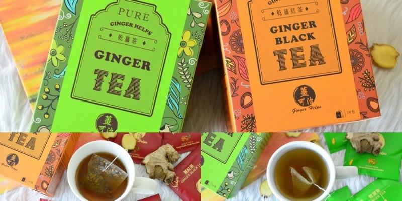 薑茶推薦_薑可治健康農產行│薑茶隨手包,讓你冬天隨時都能溫暖一下~