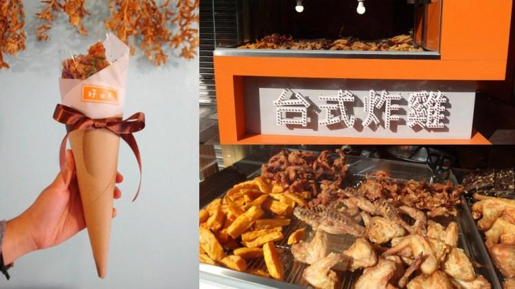 員林美食_好日子 台式炸雞│對於吃貨,不要送新鮮花束!送炸雞花束更抓住她/他的心/胃!