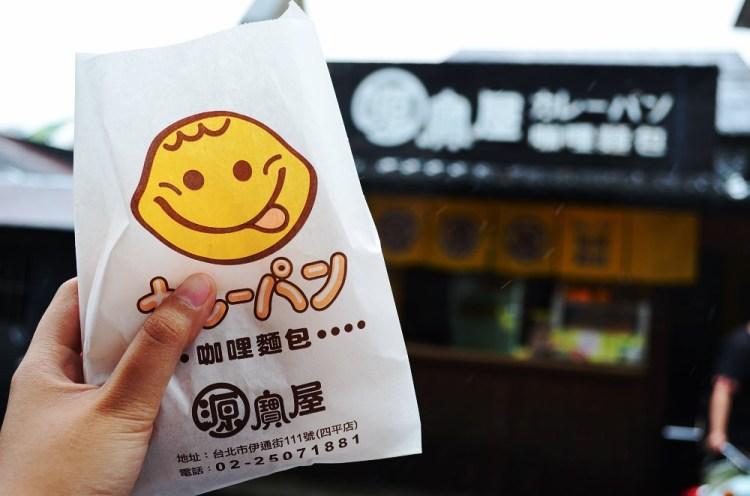 花蓮美食_源寶屋咖哩麵包│來花蓮必吃小吃,剛出爐的,一吃就愛上那口感~