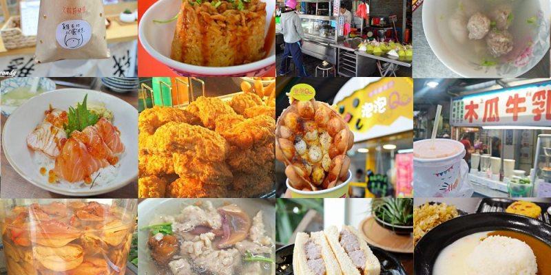 鹿港第一市場美食懶人包│從小吃、餐廳、主食、冰品、甜點收錄其中!附上GOOGLE MAP地圖。
