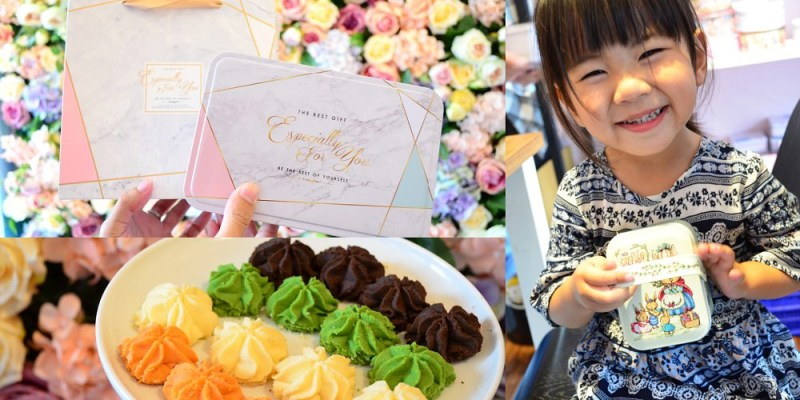 大甲美食_愛威 Cookies Shop│大甲伴手禮推薦!超美的大理石鐵盒裝著香濃的曲奇餅。