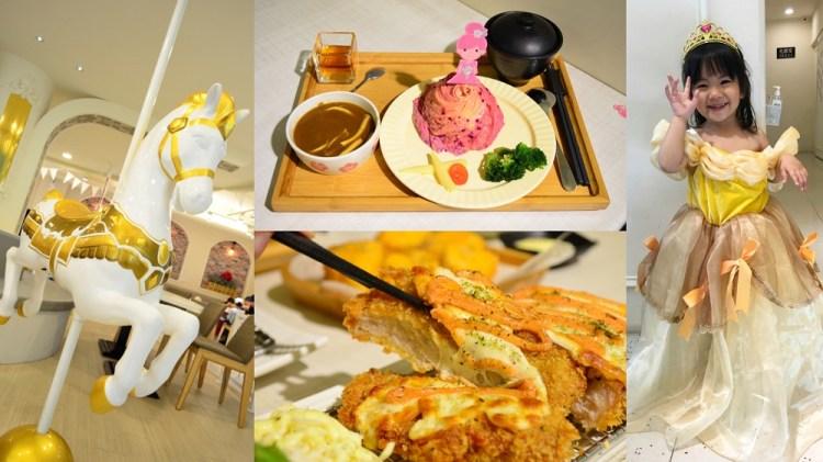 花壇美食_茉莉公主的花園城堡-五目坊茉莉館 │彰化花壇火車站旁唯一旋轉木馬親子餐廳,適合家庭朋友聚餐的地方。