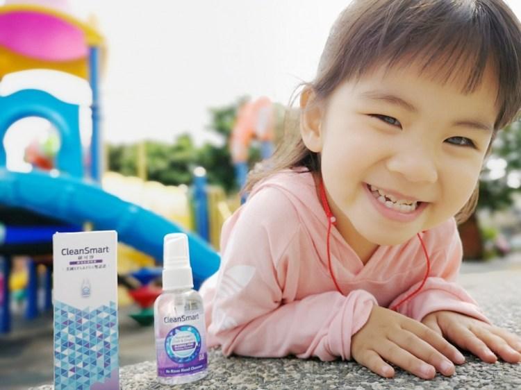 抗菌噴霧推薦_CleanSmart捷可淨抗菌噴霧│讓小朋友更能在生活中放心地接觸這世界!