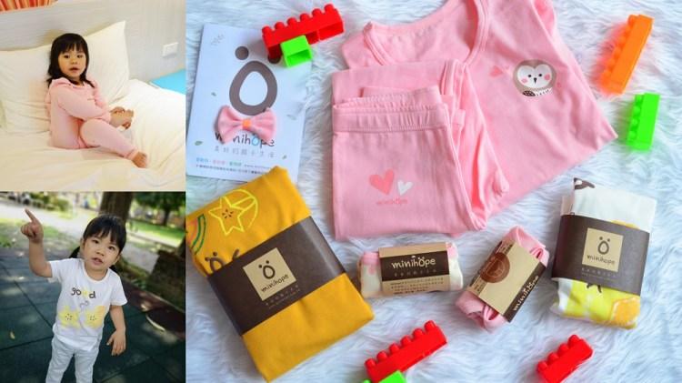 童裝推薦_Minihope美好的親子生活│來自雙寶媽的舒適簡約風格童裝,還有可愛親子裝可以搭配~