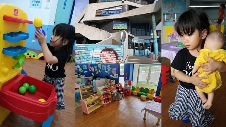 鹿港親子育兒館│鹿港免費親子遊樂場,三歲以下嬰幼兒免費使用,還能借教具、故事書回家喔~