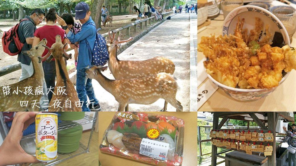 2018帶著寶寶瘋大阪四天三夜自由行│奈良公園、天丼、奈良商店街、心齋橋、黑門市場。