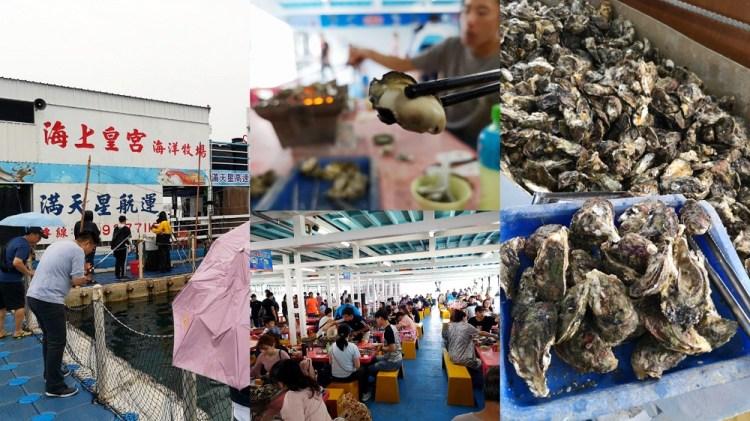 澎湖美食_海上皇宮 海洋牧場│澎湖新鮮鮮蚵吃到飽、好吃的海鮮粥、與小朋友體驗釣魚滋味~
