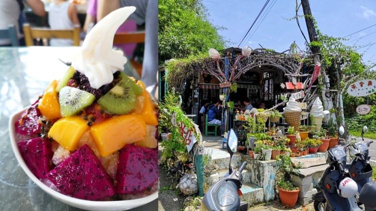 天台角冰店│小琉球特色美食、小琉球消暑冰品!超澎湃水果冰~